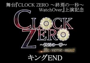 150728_ClockZero_king